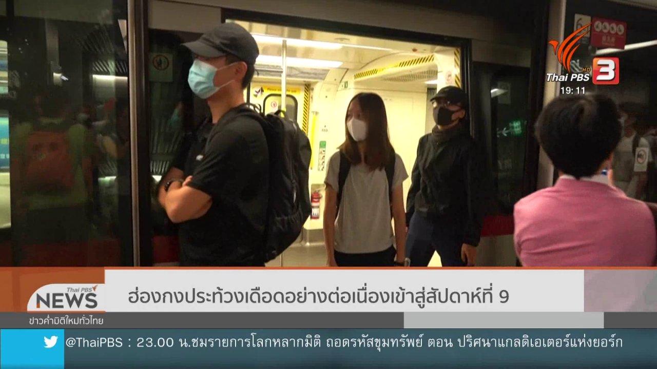 ข่าวค่ำ มิติใหม่ทั่วไทย - ฮ่องกงประท้วงเดือดอย่างต่อเนื่องเข้าสู่สัปดาห์ที่ 9.asf