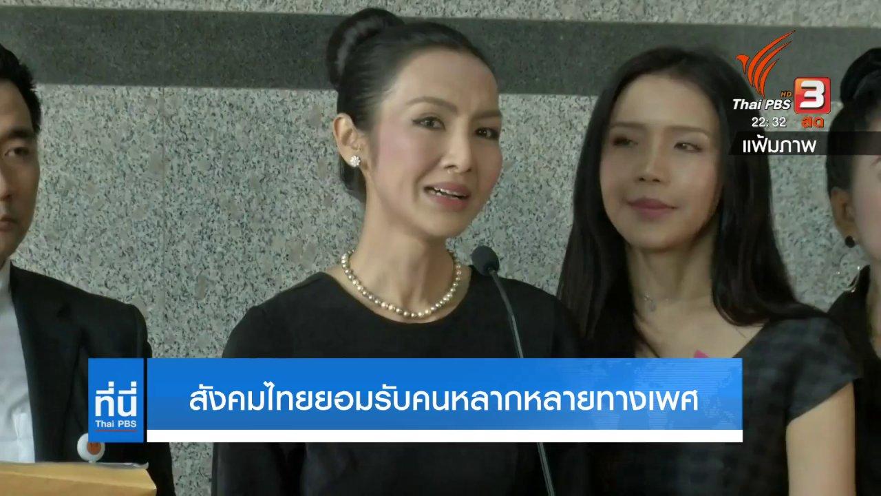 ที่นี่ Thai PBS - สังคมไทยยอมรับกลุ่มหลากหลายทางเพศ