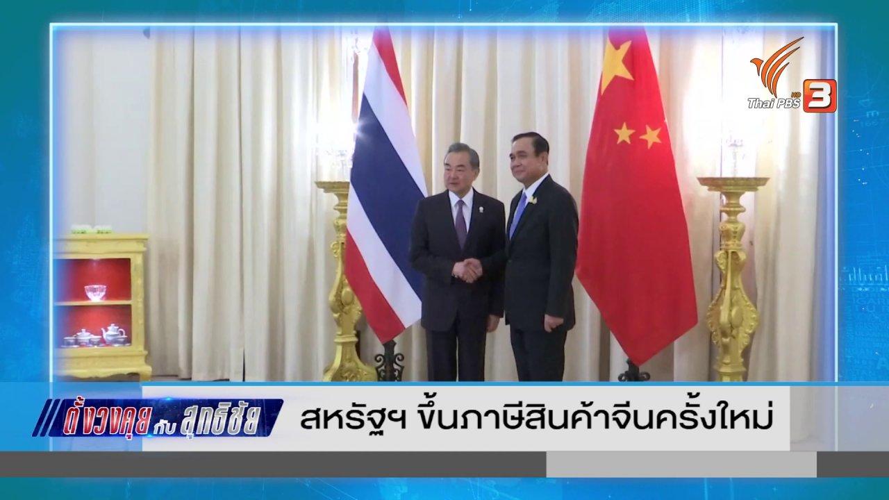 วันใหม่  ไทยพีบีเอส - ตั้งวงคุยกับสุทธิชัย : สหรัฐฯ ขึ้นภาษีสินค้าจีนครั้งใหม่