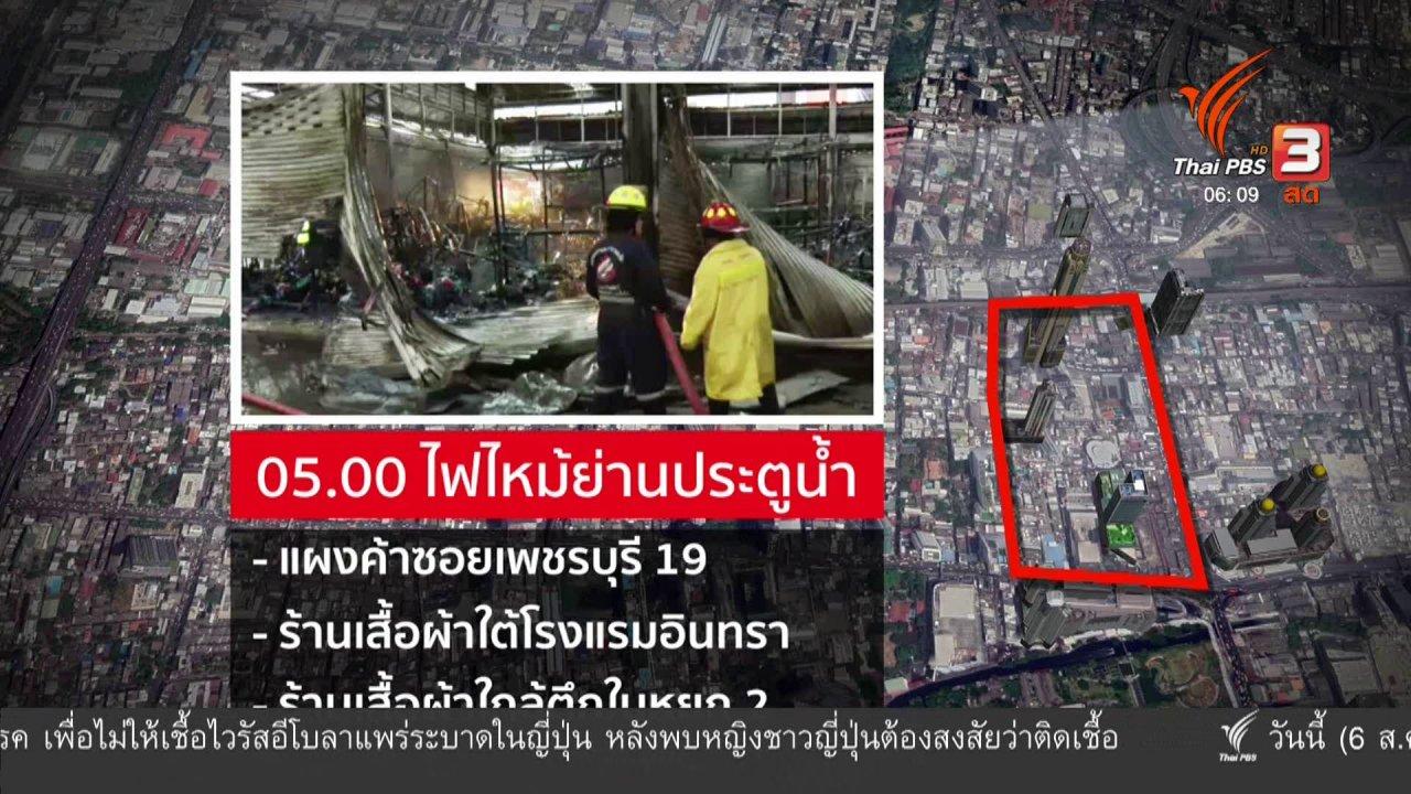 วันใหม่  ไทยพีบีเอส - มุม(การ)เมือง : แกะรอยแรงจูงใจมือระเบิด กทม.