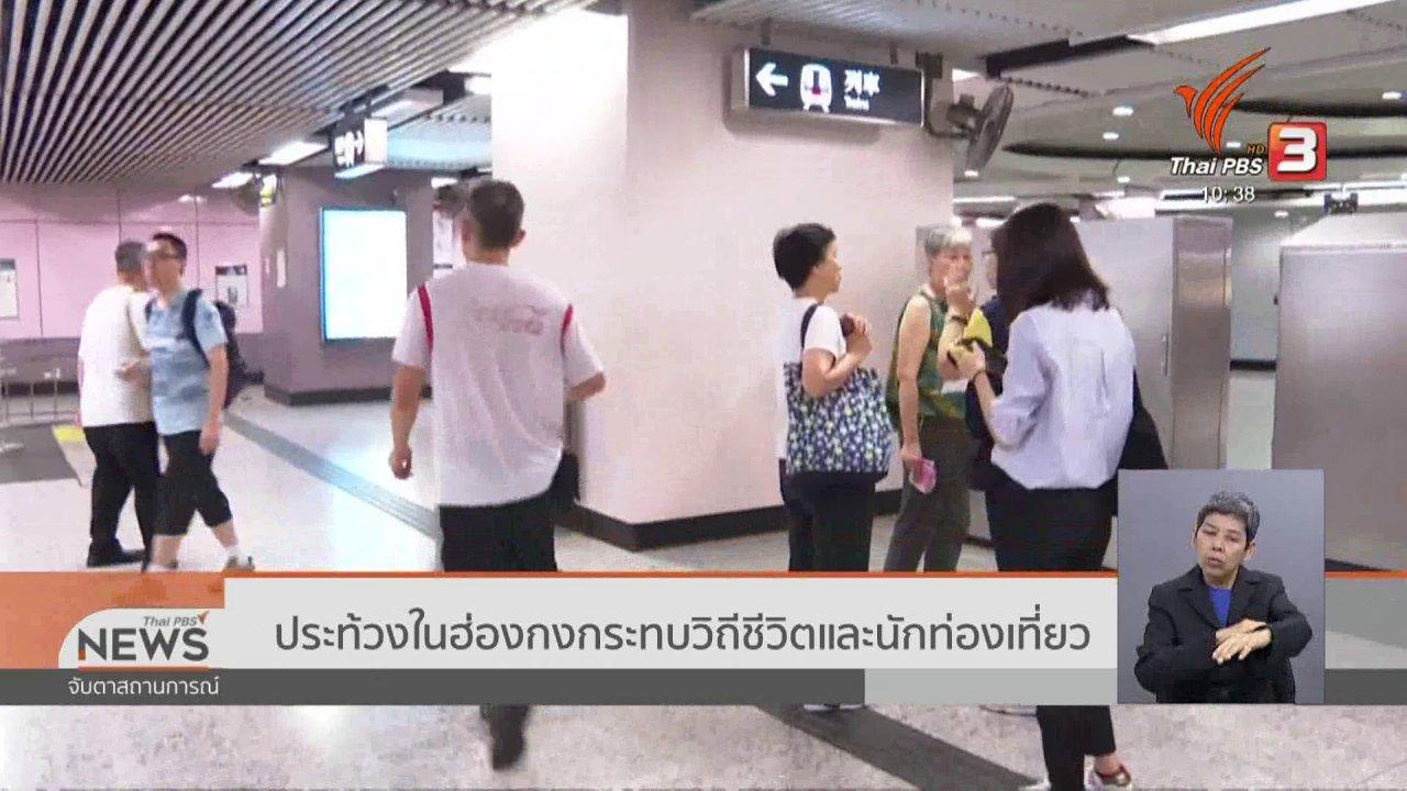 จับตาสถานการณ์ - ประท้วงในฮ่องกงกระทบวิถีชีวิตและนักท่องเที่ยว