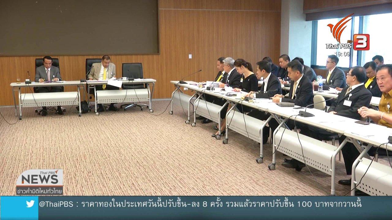 """ข่าวค่ำ มิติใหม่ทั่วไทย - ฝ่ายค้านตั้งกระทู้ถามสด """"เหตุระเบิด-คำถวายสัตย์ฯ"""""""