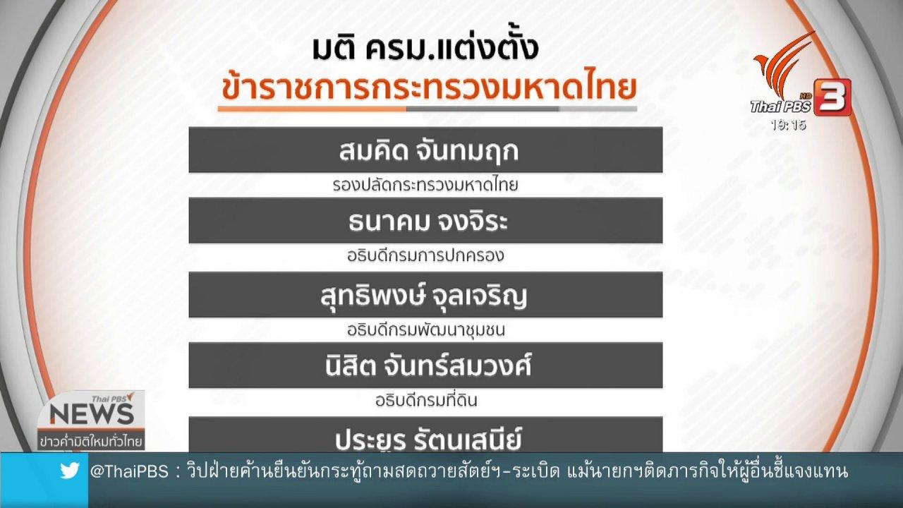 ข่าวค่ำ มิติใหม่ทั่วไทย - มติ ครม.เห็นชอบแต่งตั้ง ขรก.มท. 31 ตำแหน่ง