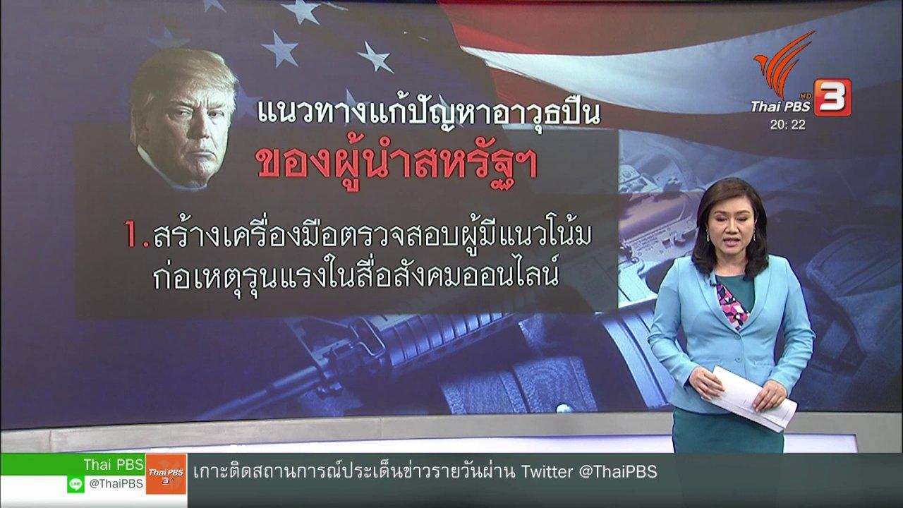 """ข่าวค่ำ มิติใหม่ทั่วไทย - วิเคราะห์สถานการณ์ต่างประเทศ : """"ทรัมป์"""" เสนอแนวทางแก้ปัญหาความรุนแรงจากปืน"""