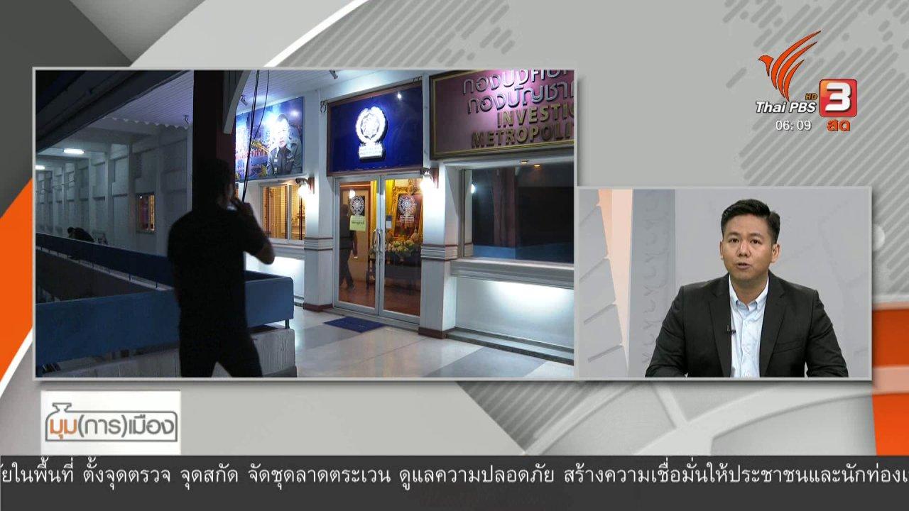 วันใหม่  ไทยพีบีเอส - มุม(การ)เมือง : เหตุระเบิดกับความเชื่อมั่นของรัฐบาล