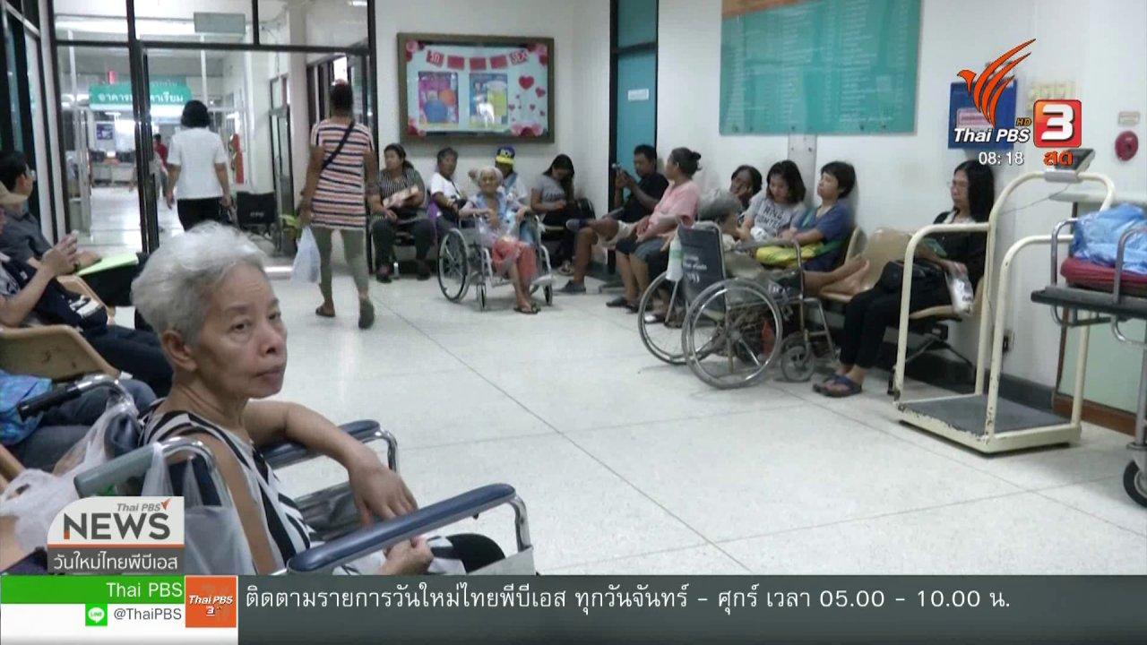 วันใหม่วาไรตี้ - จับตาข่าวเด่น : พบผู้ป่วยใช้น้ำมันกัญชา เข้าห้องฉุกเฉิน 22 ราย ใน 7 รพ.