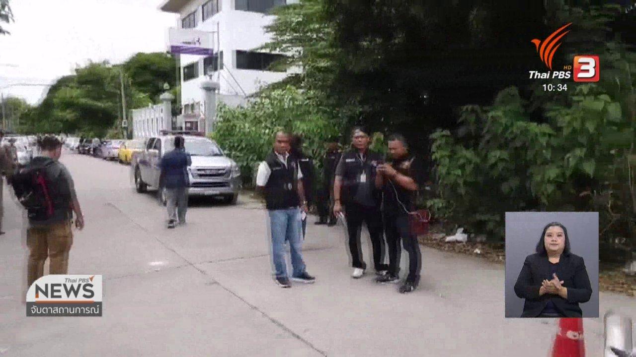 จับตาสถานการณ์ - คาดผู้ต้องหาคดีระเบิดมีมากถึง 10 คน