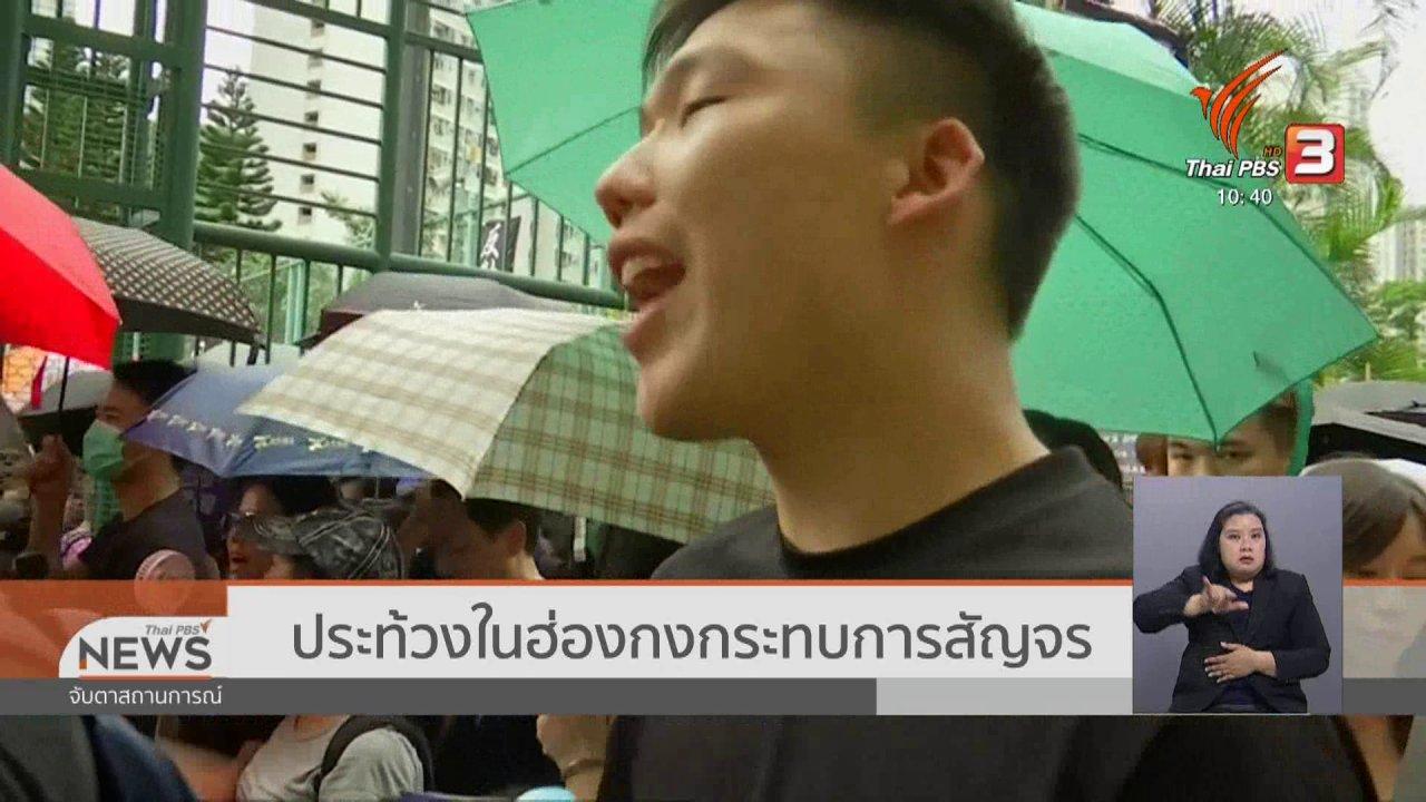 จับตาสถานการณ์ - ประท้วงในฮ่องกงกระทบการสัญจร