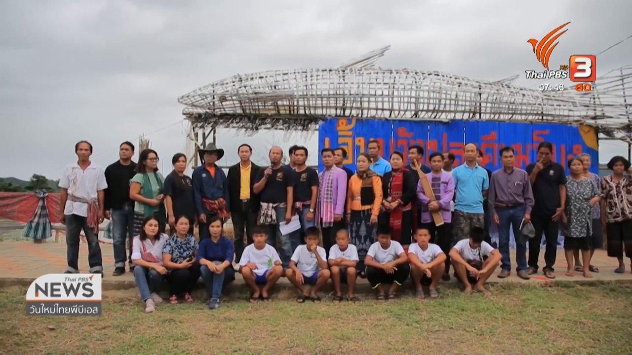 วันใหม่  ไทยพีบีเอส - C-site Report : ชาวบ้านริมฝั่งโขงจัดพิธีบายศรี เอิ้นขวัญปลา คืนมาโขง