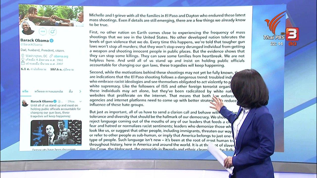 ที่นี่ Thai PBS - โอบามา เรียกร้องคุมอาวุธปืน
