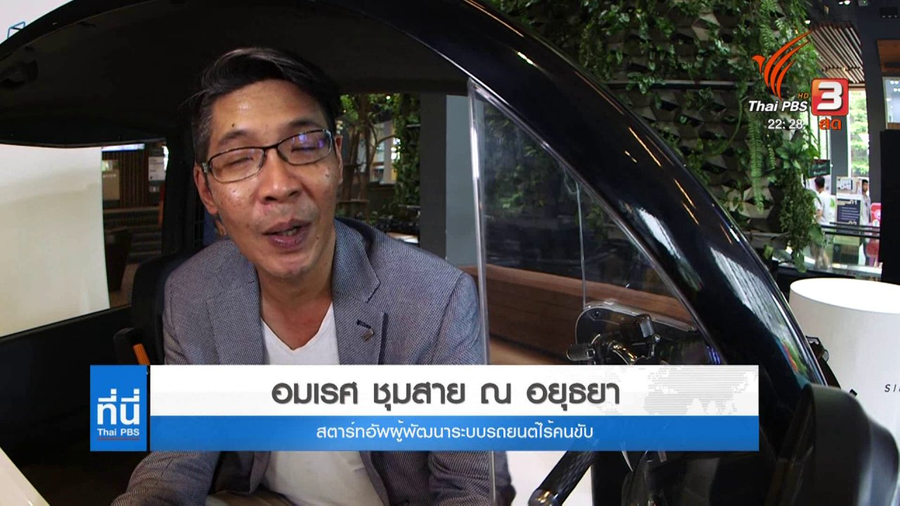 """ที่นี่ Thai PBS - นวัตกรรมแห่งอนาคต """"รถยนต์ไร้คนขับ"""""""