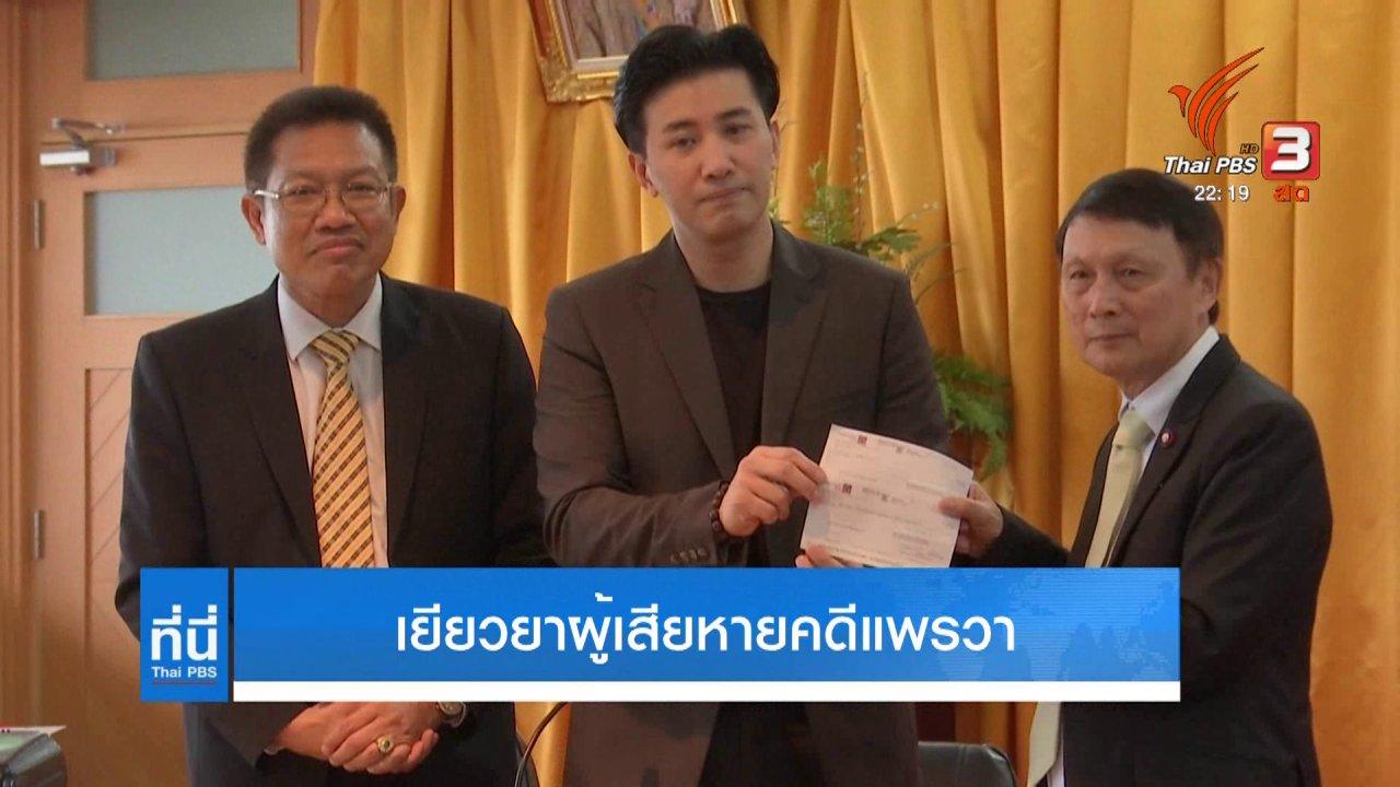 ที่นี่ Thai PBS - ทนายคดีแพรวานำเงินวางศาล 41 ล้านบาท