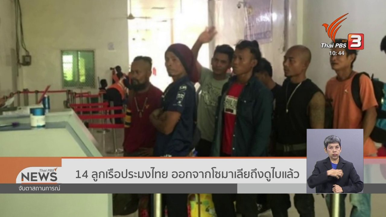 จับตาสถานการณ์ - 14 ลูกเรือประมงไทย ออกจากโซมาเลียถึงดูไบแล้ว