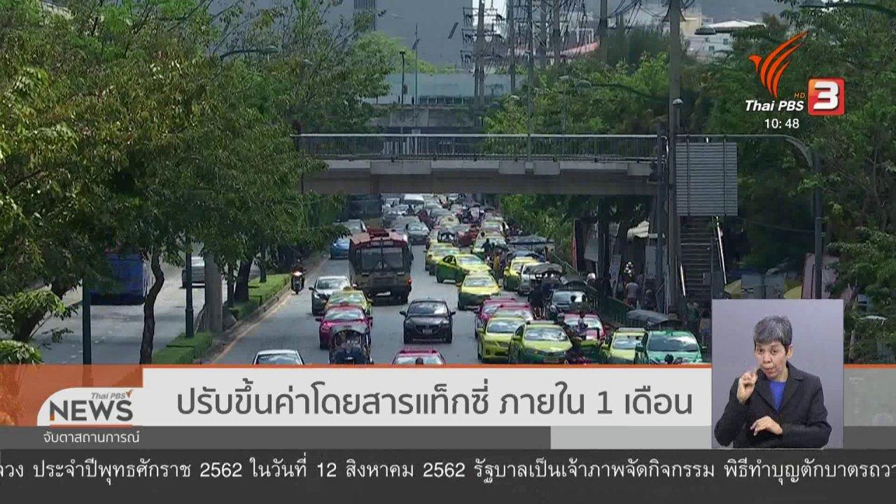 จับตาสถานการณ์ - ปรับขึ้นค่าโดยสารแท็กซี่ ภายใน 1 เดือน