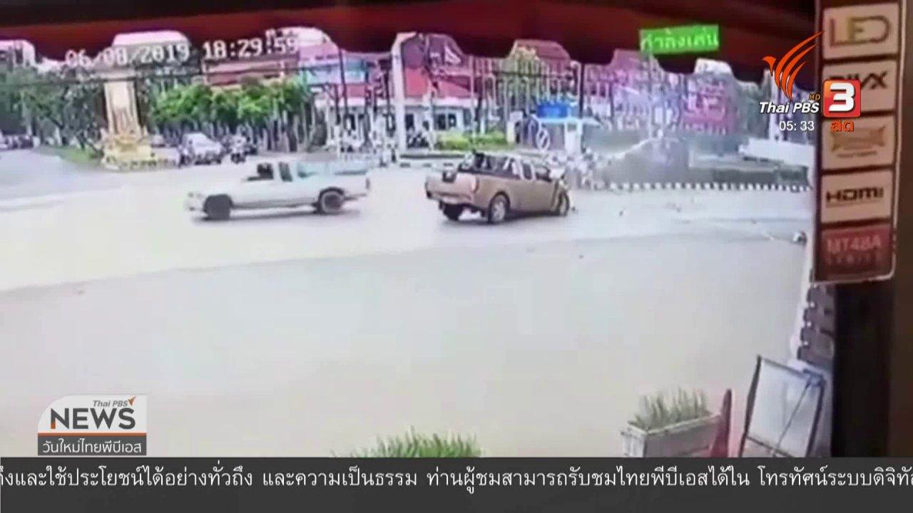 วันใหม่  ไทยพีบีเอส - หลับในขับรถพุ่งชนรถยนต์กลางสี่แยกไฟแดงหนองไผ่
