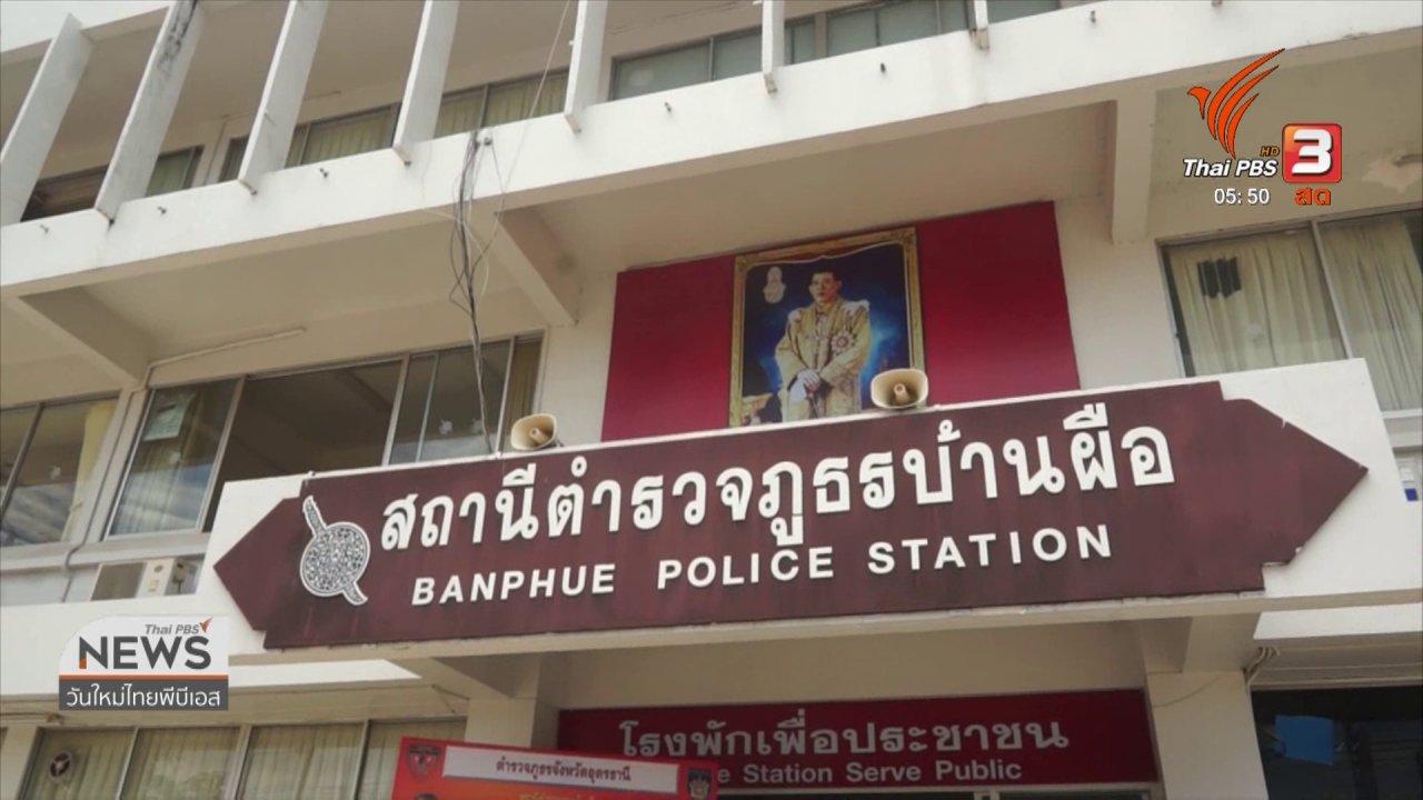 วันใหม่  ไทยพีบีเอส - ค้านประกันตัว - อายัดทรัพย์แก๊งอ้างยูเอ็น เรียกรับเงินชาวบ้าน