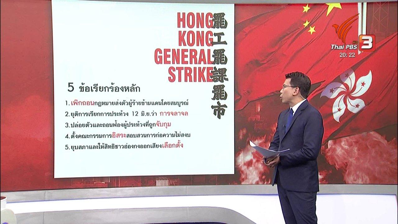 ข่าวค่ำ มิติใหม่ทั่วไทย - วิเคราะห์สถานการณ์ต่างประเทศ : ประท้วงฮ่องกงวัดความอดทนจีน