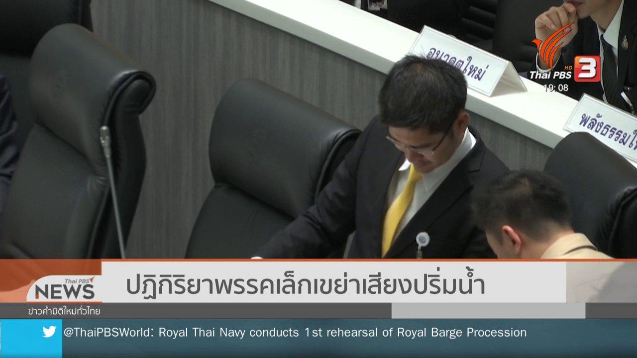ข่าวค่ำ มิติใหม่ทั่วไทย - ปฏิกิริยาพรรคเล็กเขย่าเสียงปริ่มน้ำ
