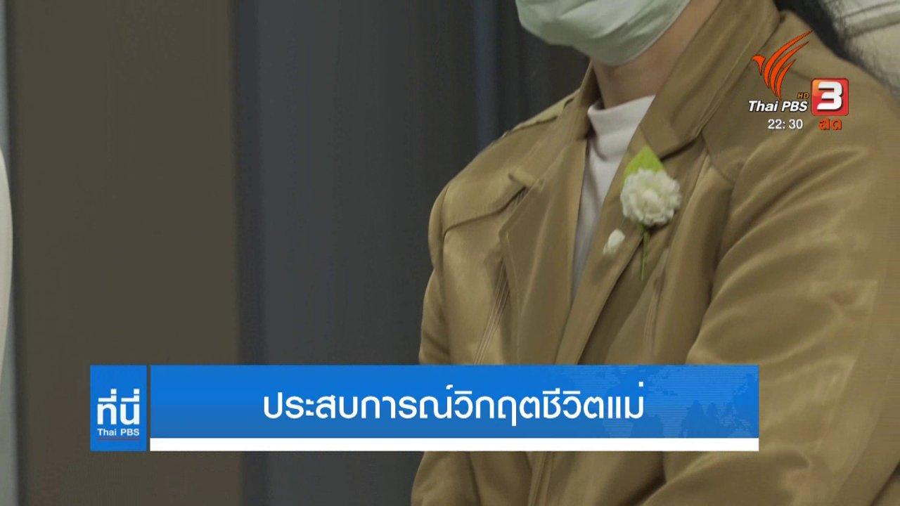 ที่นี่ Thai PBS - ประสบการณ์วิกฤตชีวิตแม่