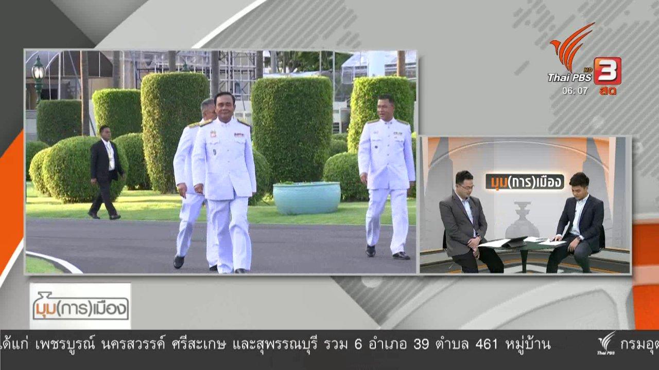 """วันใหม่  ไทยพีบีเอส - มุม(การ)เมือง : นายกฯ ระบุ """"ขอรับผิดชอบแต่เพียงผู้เดียว"""" ถูกโยงประเด็นการถวายสัตย์"""