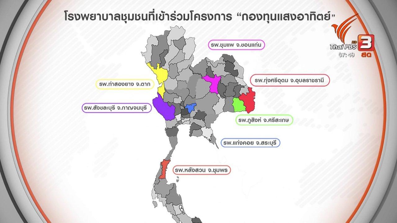 วันใหม่  ไทยพีบีเอส - C-site Report : รพ.แสงอาทิตย์