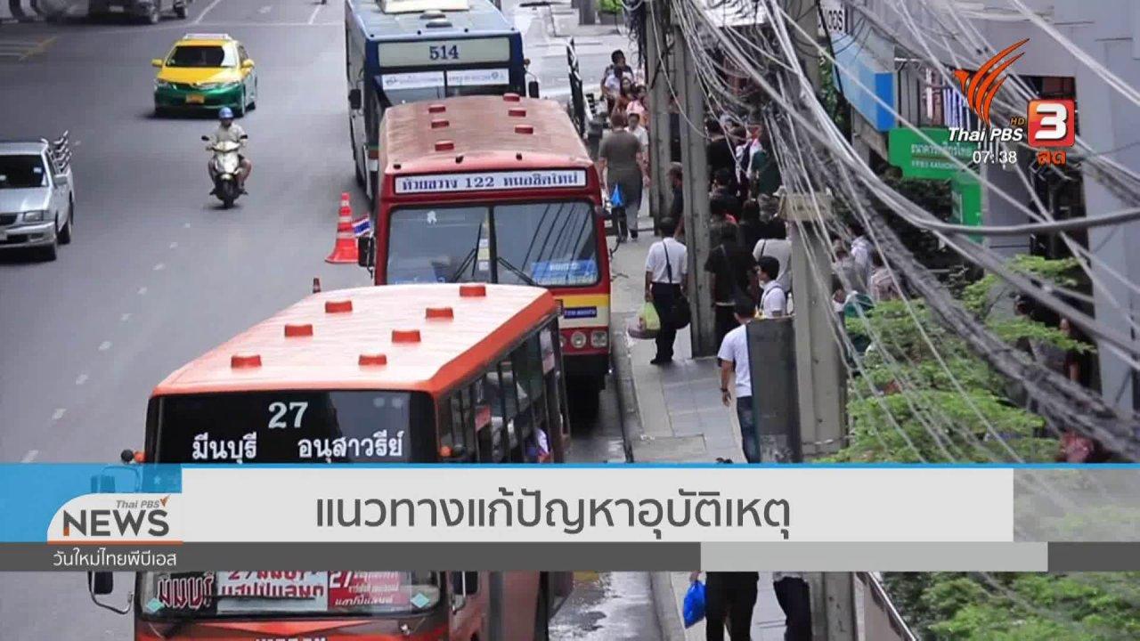 วันใหม่  ไทยพีบีเอส - ส่องความเสี่ยง : แนวทางแก้ปัญหาอุบัติเหตุ