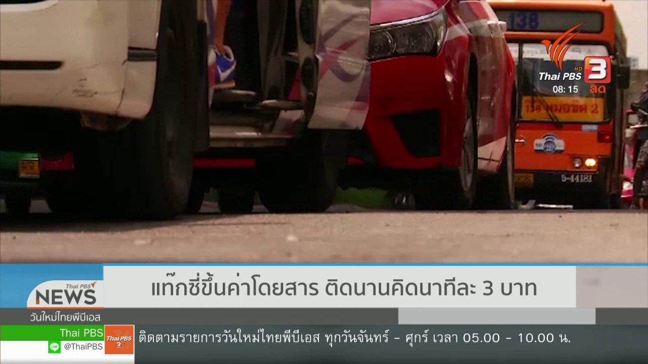 วันใหม่วาไรตี้ - จับตาข่าวเด่น : แท็กซี่ขึ้นค่าโดยสาร รถติดนานคิดนาทีละ 3 บาท