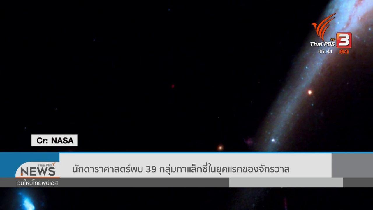วันใหม่  ไทยพีบีเอส - นักดาราศาสตร์พบ 39 กลุ่มกาแล็กซีในยุคแรกของจักรวาล