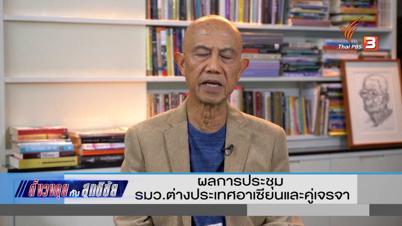 วันใหม่  ไทยพีบีเอส - ตั้งวงคุยกับสุทธิชัย : ผลการประชุม รมว.ต่างประเทศอาเซียนและคู่เจรจา