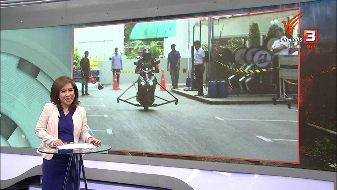 วันใหม่  ไทยพีบีเอส - ส่องความเสี่ยง : อุปกรณ์ความปลอดภัยยานยนต์ลดความเสี่ยงอุบัติเหตุ