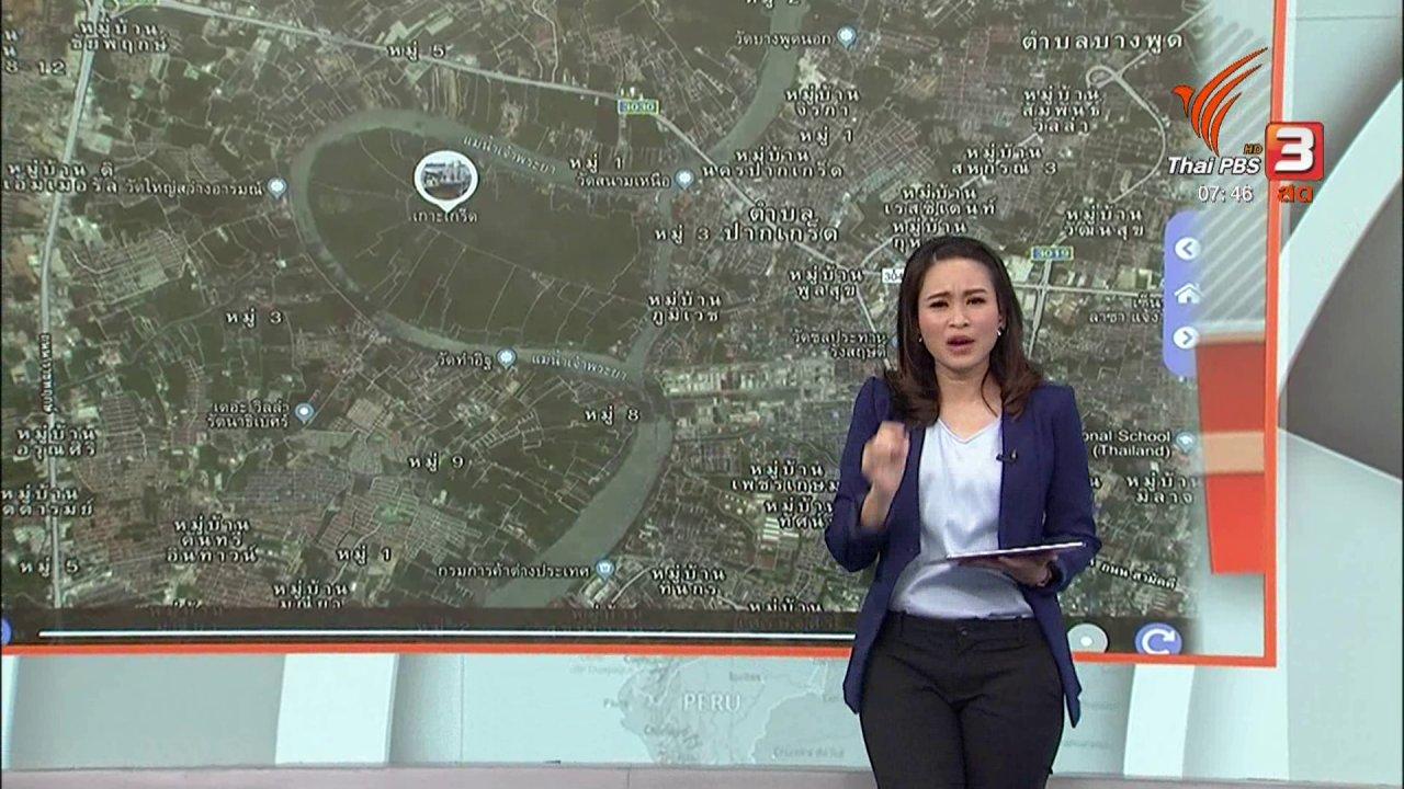 วันใหม่  ไทยพีบีเอส - C-site Report : น้ำโขงเพิ่มระดับฉับพลัน