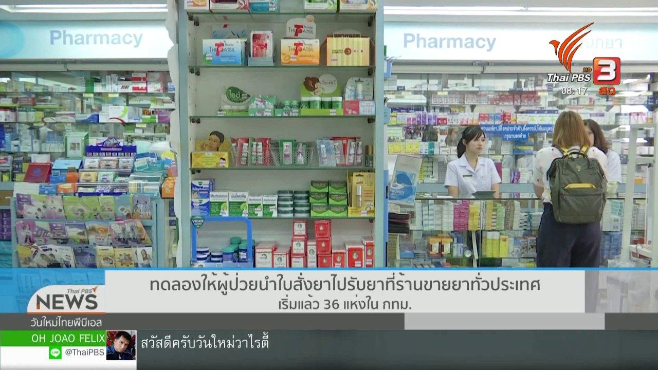 วันใหม่วาไรตี้ - จับตาข่าวเด่น : ทดลองให้ผู้ป่วยนำใบสั่งยาไปรับยาที่ร้านขายยา เริ่มแล้ว 36 แห่งใน กทม.