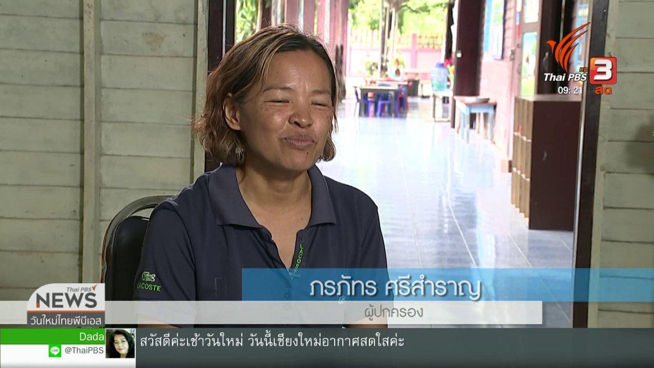 วันใหม่วาไรตี้ - ประเด็นทางสังคม : ปัญหาหรือการพัฒนาเด็กไทย เมื่อโรงเรียนถูกยุบควบรวม