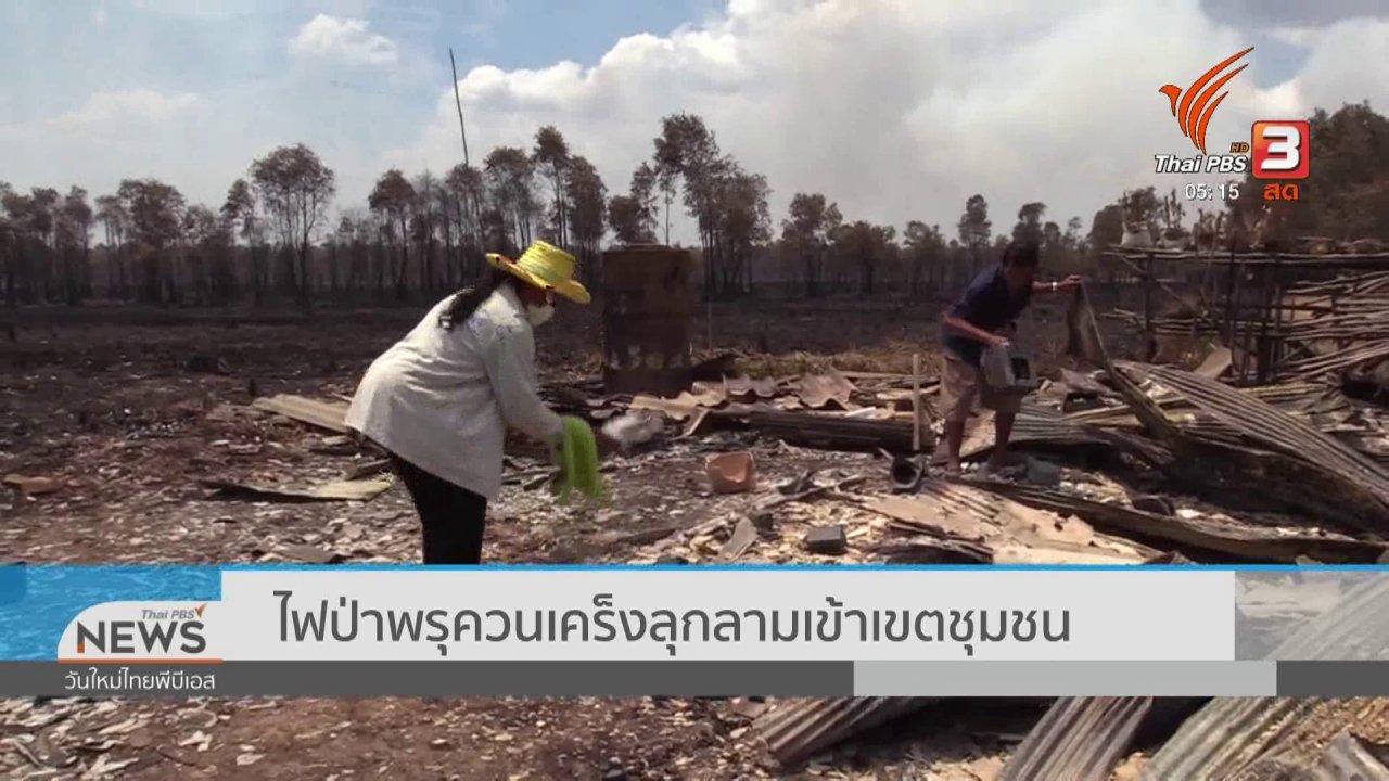 วันใหม่  ไทยพีบีเอส - ไฟป่าครุควนเคร็งลุกลามเข้าเขตชุมชน