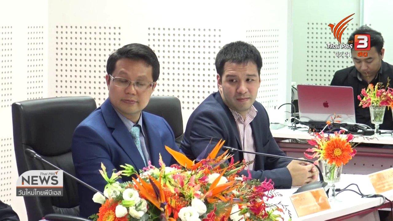 วันใหม่  ไทยพีบีเอส - ส่งเสริมไทยเป็นศูนย์ลงทุนด้านชีววิทยาศาสตร์