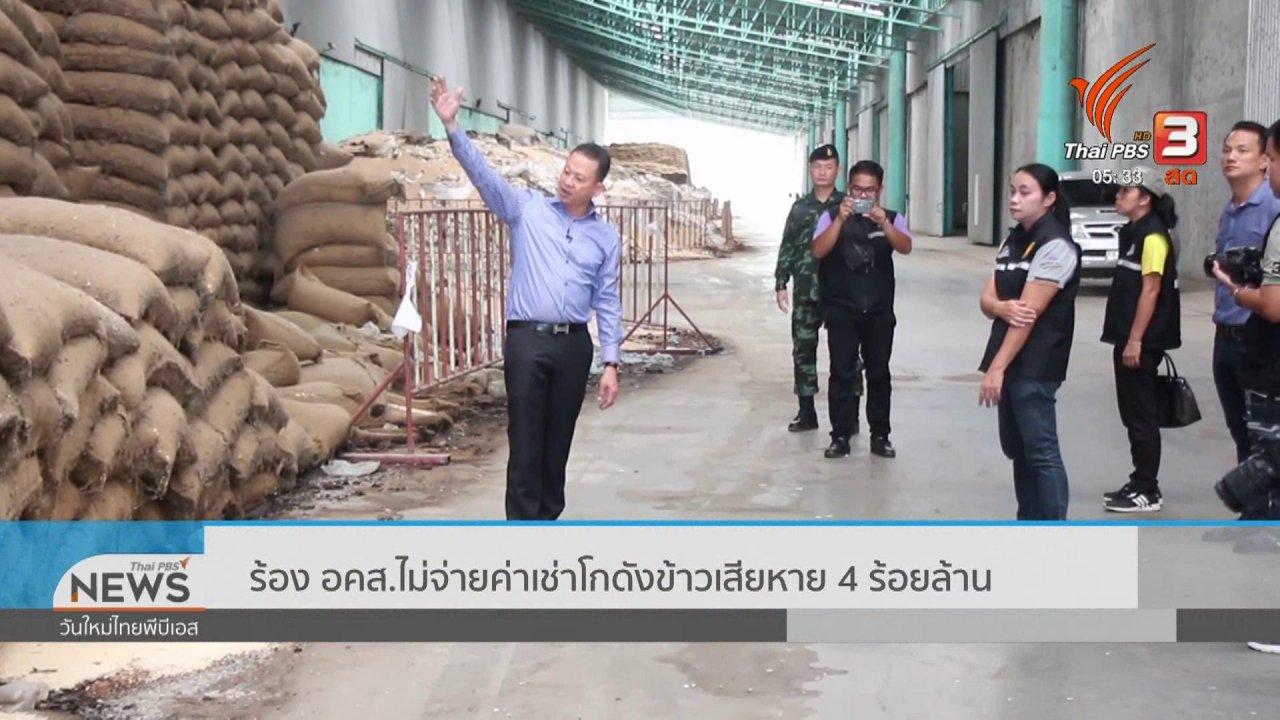 วันใหม่  ไทยพีบีเอส - ร้อง อคส.ไม่จ่ายค่าเช่าโกดังข้าวเสียหาย 4 ร้อยล้าน