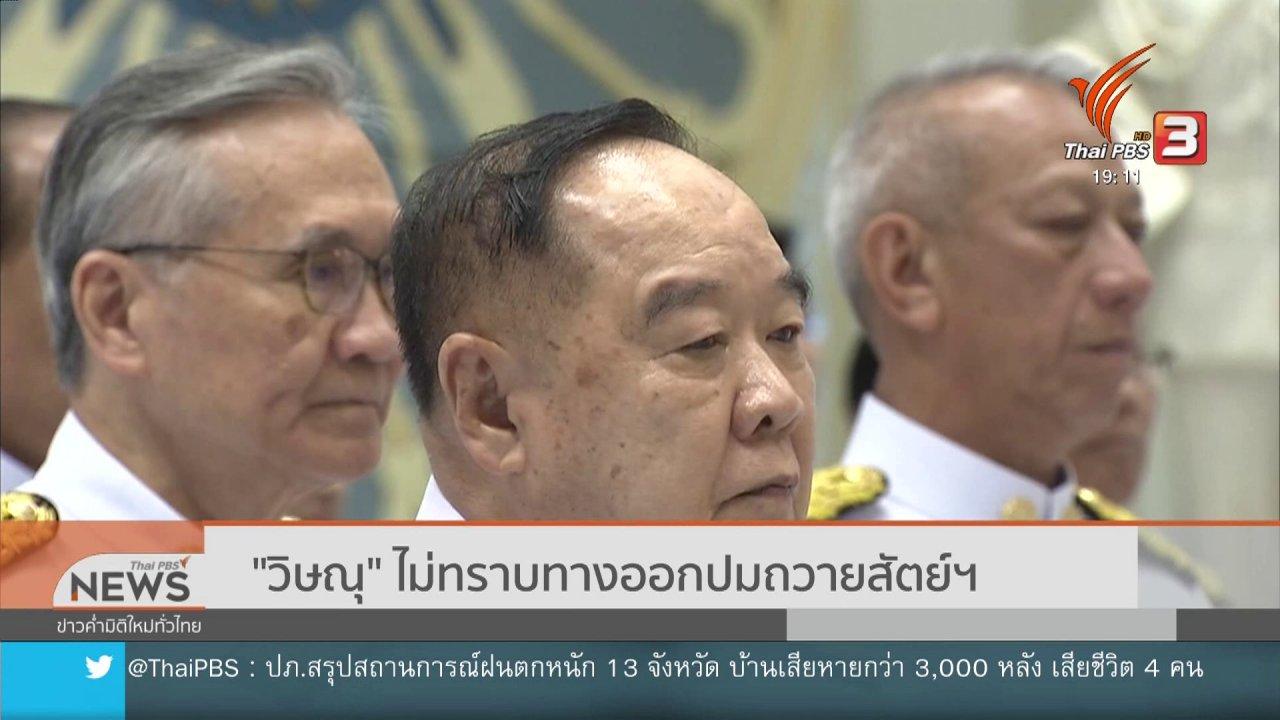 """ข่าวค่ำ มิติใหม่ทั่วไทย - """"วิษณุ"""" ไม่ทราบทางออกปมถวายสัตย์ฯ"""