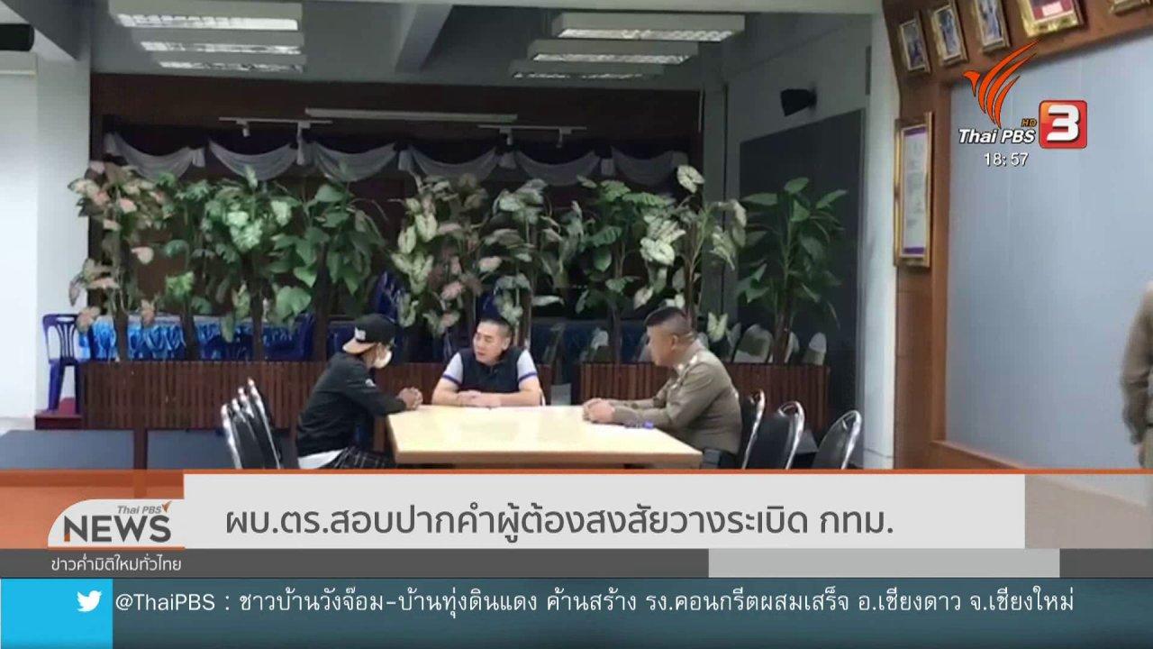 ข่าวค่ำ มิติใหม่ทั่วไทย - ผบ.ตร.สอบปากคำผู้ต้องสงสัยวางระเบิด กทม.
