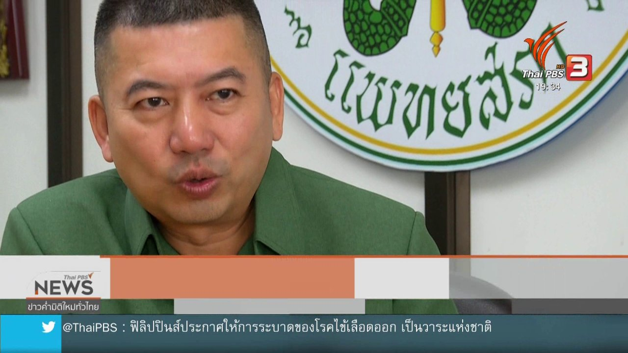 ข่าวค่ำ มิติใหม่ทั่วไทย - แนวทางลดความแออัดในโรงพยาบาล