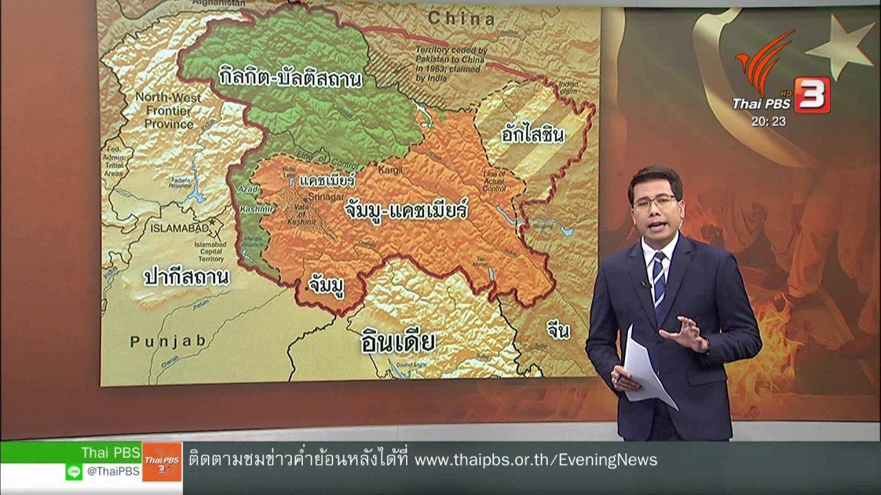 ข่าวค่ำ มิติใหม่ทั่วไทย - วิเคราะห์สถานการณ์ต่างประเทศ : อินเดียยกเลิกสถานะพิเศษจัมมูและแคชเมียร์