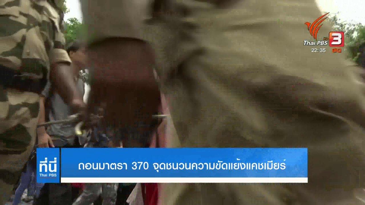 ที่นี่ Thai PBS - อินเดียยกเลิกสถานะพิเศษจัมมู - แคชเมียร์