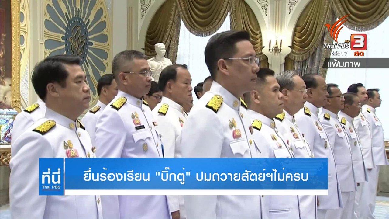 ที่นี่ Thai PBS - นายกฯ รับ อยู่ระหว่างแก้ไขเหตุถวายสัตย์ฯ