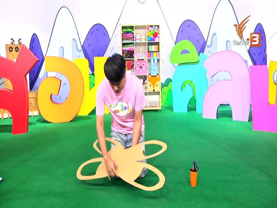 สอนศิลป์ - ไอเดียสอนศิลป์ : มนุษย์แมลงปอ