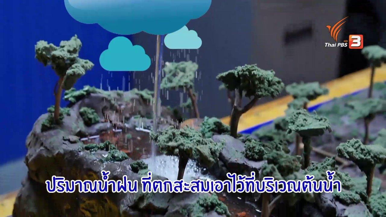 Kid Rangers ปฏิบัติการเด็กช่างคิด - คิดส์เรียนรู้ : รู้ทันน้ำป่า