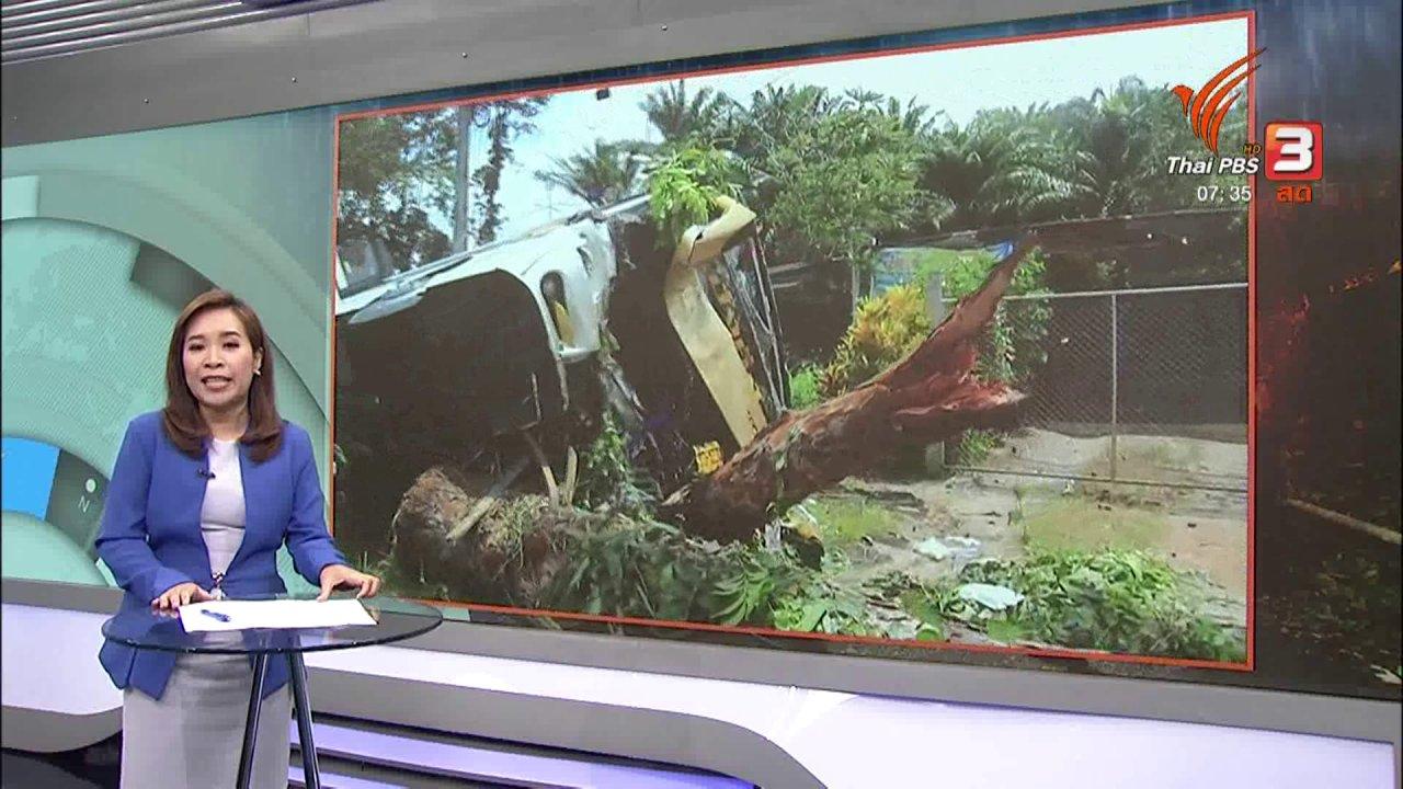 วันใหม่  ไทยพีบีเอส - ส่องความเสี่ยง : อุบัติเหตุรถบัส 2 ชั้น