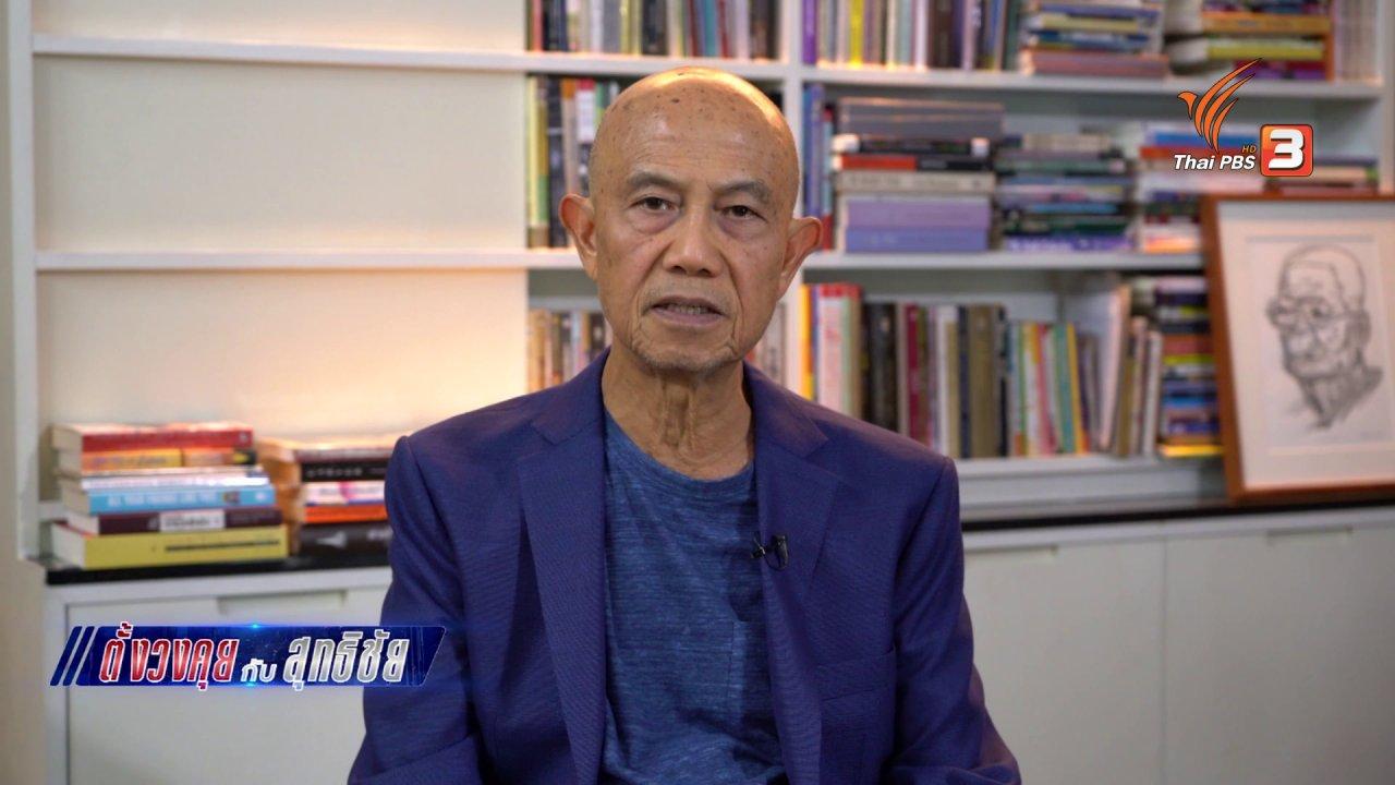 วันใหม่  ไทยพีบีเอส - ตั้งวงคุยกับสุทธิชัย : การเข้ามาของทุนจีน สังคมไทยได้อะไร ?