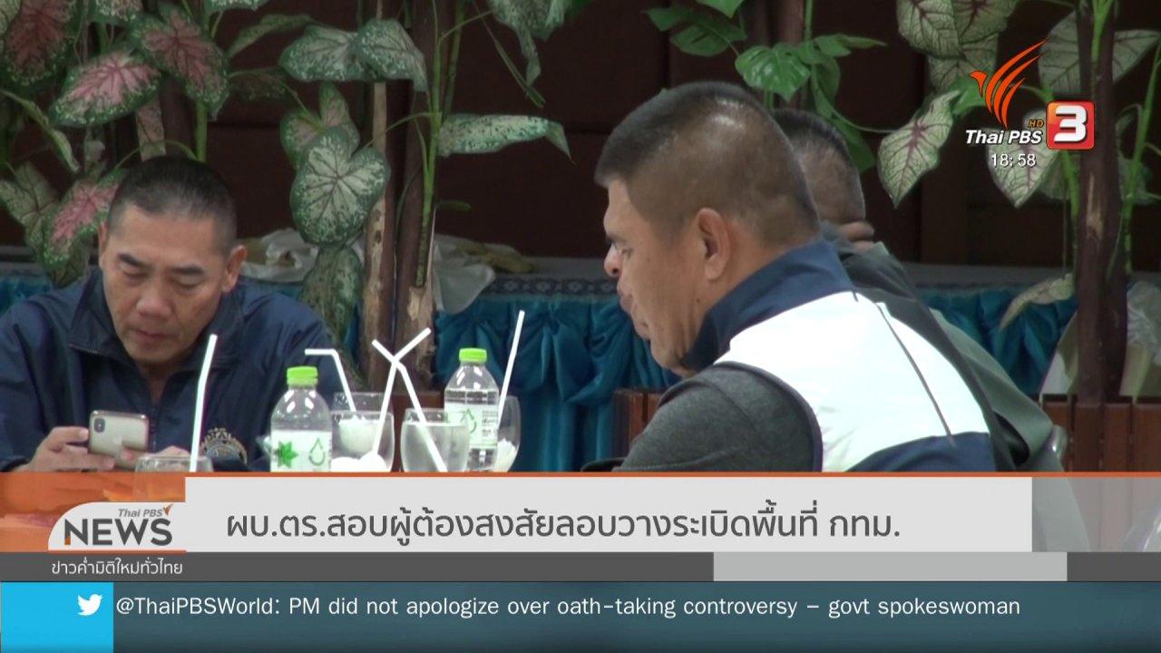 ข่าวค่ำ มิติใหม่ทั่วไทย - ผบ.ตร.สอบผู้ต้องสงสัยลอบวางระเบิดพื้นที่ กทม.
