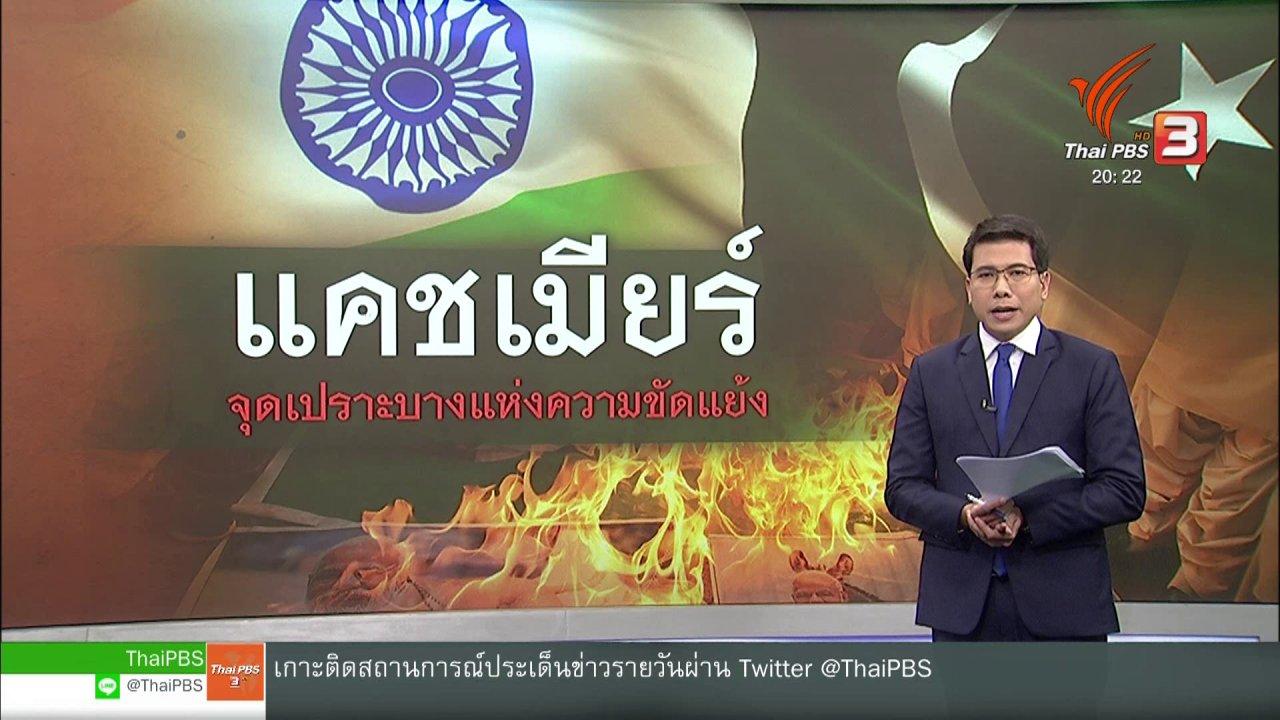 ข่าวค่ำ มิติใหม่ทั่วไทย - วิเคราะห์สถานการณ์ต่างประเทศ : แคชเมียร์ พื้นที่เปราะบางแห่งความขัดแย้ง