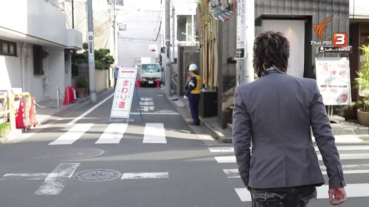 ดูให้รู้ - รู้ให้ลึกเรื่องญี่ปุ่น : อาชีพนี้วัยไม่เกี่ยง
