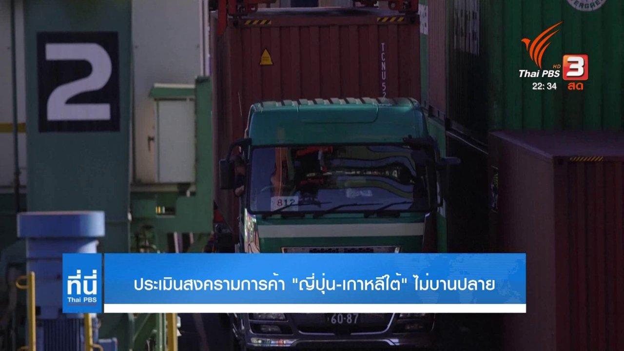 ที่นี่ Thai PBS - ประเมินสงครามการค้าญี่ปุ่น-เกาหลีใต้